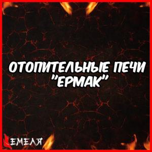 """Отопительные печи """"Ермак"""""""