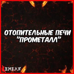 """Отопительные печи """"Прометалл"""""""