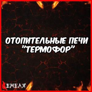 """Отопительные печи """"Термофор"""""""