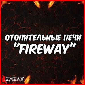 """Отопительные печи """"Fireway"""""""